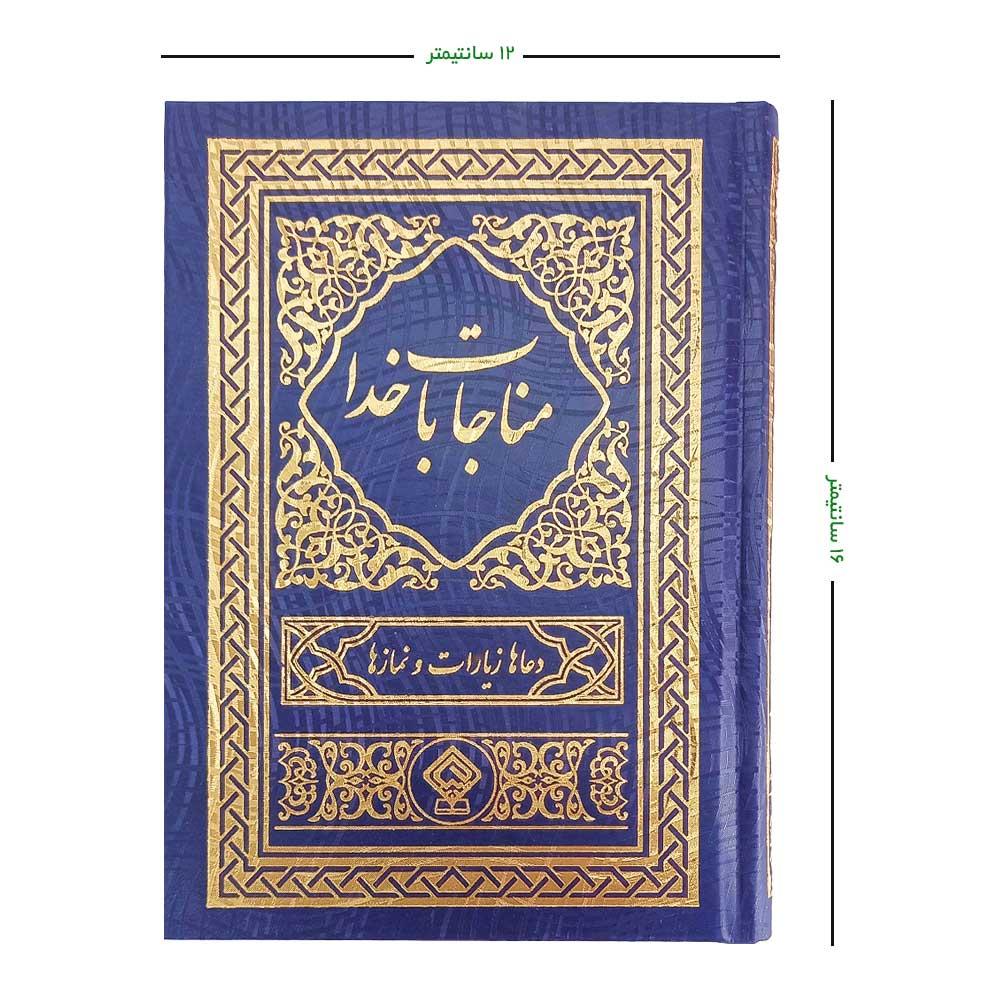 کتاب ادعیه مناجات با خدا جلد گالینگور آبی تیره طلاکوب